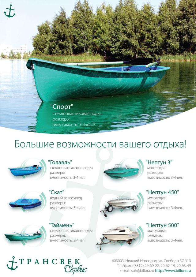 аренда лодки на море